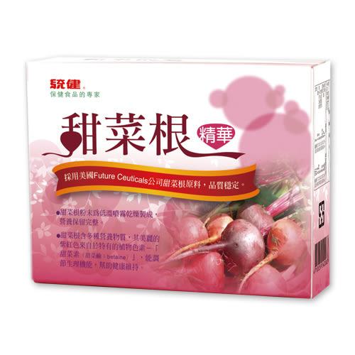 甜菜根精華-統健 2盒