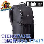 【24期0利率】thinkTANK Trifecta 8 三連勝攝影後背包 彩宣公司貨 微型單眼相機包 TF417