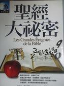 【書寶二手書T6/宗教_MCV】聖經大秘密_繆詠華, 埃里尼戴尼
