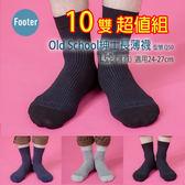 Footer Q50 L號(薄襪) 男款 Old School紳士長薄襪 10雙超值組;除臭襪;蝴蝶魚戶外