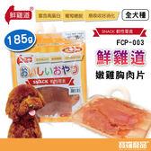 鮮雞道《嫩雞胸肉片》軟性零食 FCP-003【寶羅寵品】