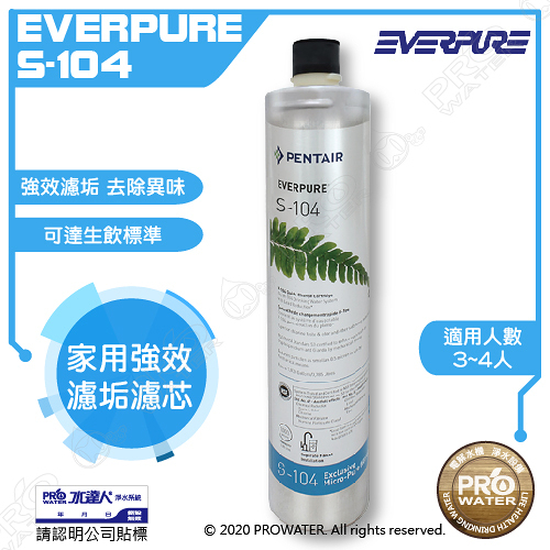 【水達人】美國EVERPURE濾心 S104/S-104濾芯(原裝進口)(平行輸入)一支 公司保固貼標