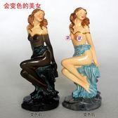 茶寵美女變色性感成人情趣茶寵人體茶具擺件工藝品【奈良優品】