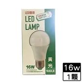 最划算LED燈泡16W-黃光【愛買】
