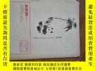 二手書博民逛書店罕見海內外1979.7-8第二二期(秦牧特稿--中國人的足跡)Y258362 出版1979