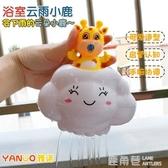 洗澡玩具 云雨戲水玩具兒童益智花灑寶寶戲水小烏龜洗澡會下雨云朵『鹿角巷』