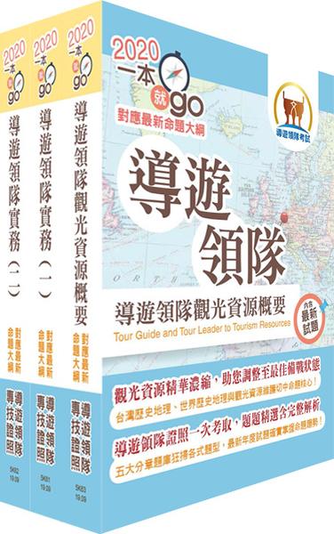 【鼎文公職】6K24-2020年導遊領隊雙證照(華語組)套書(贈題庫網帳號、雲端課程)