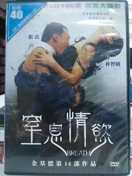 挖寶二手片-O10-002-正版DVD-韓片【窒息情慾 Breath】-張震 河正宇 朴智娥(直購價)