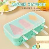 家用自制冰棒冰棍冰糕冰淇淋雪糕模具硅膠【小玉米】