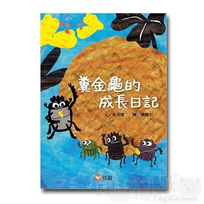 【上誼】糞金龜的成長日記【好好讀小學堂】