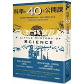 科學的40堂公開課:從仰望星空到觀察細胞及DNA,從原子結構到宇宙生成,人類對宇