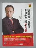 【書寶二手書T9/社會_IRA】陶冬預言中國經濟未來十年的危與機_陶冬