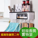 短版-廚房無痕刀具置物架 調味瓶收納架 多功能 收納架 刀叉 置物架