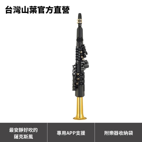 Yamaha Digital Saxophone YDS-150 數位薩克斯風