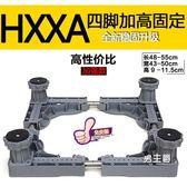 洗衣機底座洗衣機底座海爾專用滾筒移動萬向輪通用腳架支架托架墊高置物架子XW(免運)