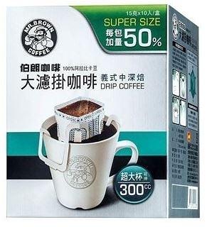 免運-伯朗大濾掛咖啡 義式中深焙(10入/盒)x2盒【合迷雅好物超級商城】