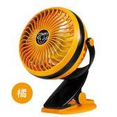 【內贈防護網】SM-812 3D全方位 桌扇/夾扇 超涼風扇(橘色) 399元*美馨兒*