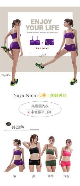 心動!無縫透氣無鋼圈內衣平口褲組S-XL 深粉色 (OS小舖)