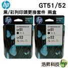 【原廠 兩入組】HP GT51/52 黑/彩列印頭更換套件