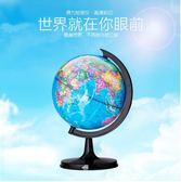 得力世界地球儀擺件高清兒童中學生專用小號迷妳啟蒙教學版小型高清    東川崎町