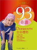 (二手書)93奇蹟:Dora給我們的生命禮物