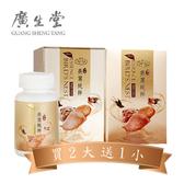 廣生堂 幸福慈母節 頂級NANA燕萃膠囊8.5%-買2大送1小優惠
