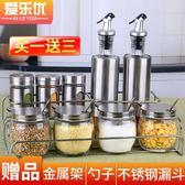 廚房用品 調味罐 鹽罐玻璃調料盒油壺家用調味盒調料瓶套裝