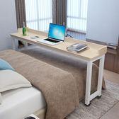 圓角跨床桌可行動多功能雙人床邊桌筆記本電腦桌家用懶人床上書桌 JD 歡樂聖誕節