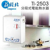 【有燈氏】莊頭北 五段控溫 電能 瞬熱 電熱水器 瞬間加熱【TI-2503】