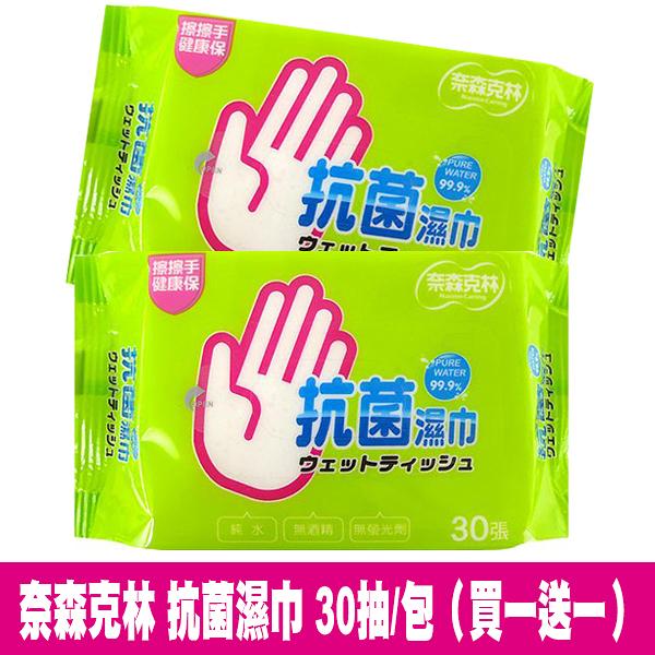(買一送一) 奈森克林抗菌濕巾30抽 *維康