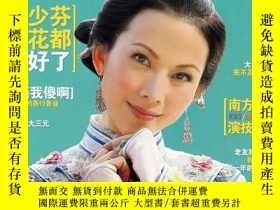 二手書博民逛書店電視劇罕見2010年3期 胡歌鐘漢良陳秀雯Y117715 出版2010