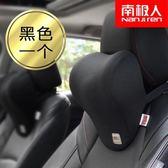 汽車頭枕護頸枕靠枕記憶棉座椅頸椎一對車內車載車用品枕頭促銷大降價!