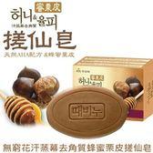 韓國 MKH無窮花汗蒸幕去角質蜂蜜栗皮搓仙皂 100g 1入