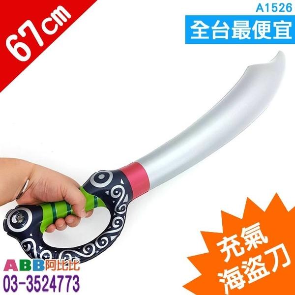 A1526_海盜刀充氣玩具#皮球海灘球大骰子色子充氣棒武器道具槌子錘子充氣槌