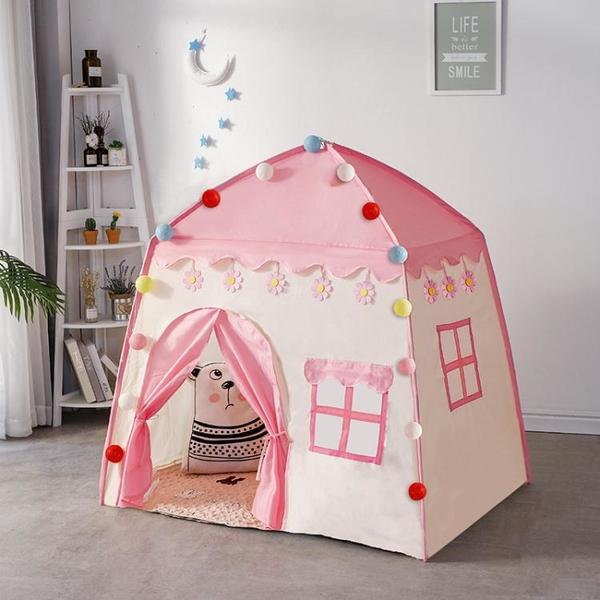 兒童帳篷游戲屋室內公主屋小女孩玩具城堡寶寶睡覺游戲屋分床神器 「免運」