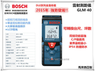 【台北益昌】(含保護套) 可轉換台尺 坪數 BOSCH 博世 GLM40 GLM 40 雷射測距儀 非 DLE40 GLM7000
