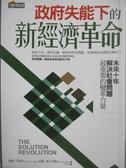 【書寶二手書T8/社會_NIC】政府失能下的新經濟革命_威廉.艾格斯