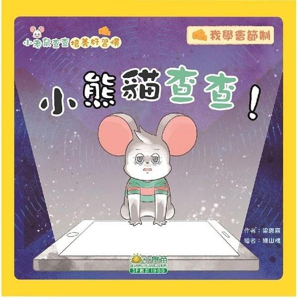 小老鼠查查培養好習慣_小熊貓查查!(我學會節制)