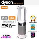 Dyson HP04 空氣清淨機