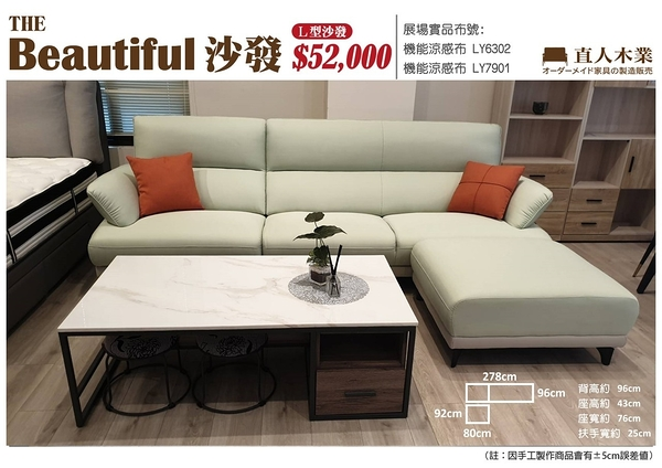 日本直人木業-THE Beautiful系列 保固三年/高品質/可訂製設計師沙發(L型)