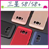 三星 Galaxy S8 S8+ 蜂窩網格背蓋 透氣手機殼 全包邊保護套 磨砂手機套 散熱保護殼 洞洞殼