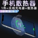 散熱器手機蘋果1211液冷直播專用8P水冷無線可充電vivo不求人靜音冰冷凍半導體制冷降溫神器 享家