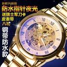 手錶男全自動機械錶男錶精鋼鏤空夜光防水學生手錶 免運