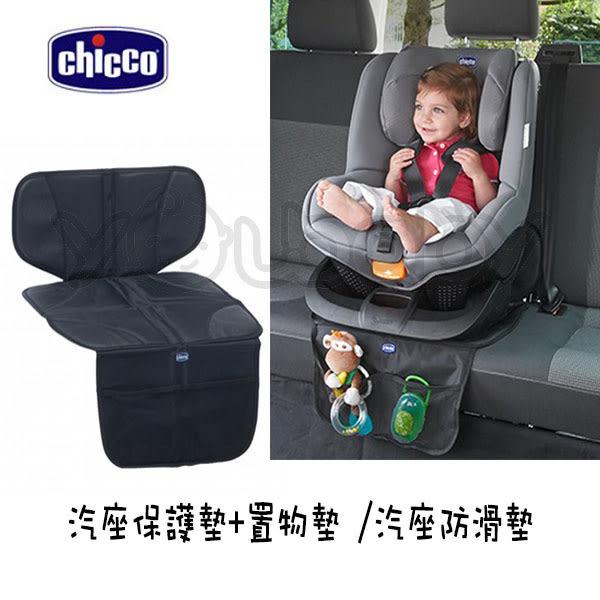 Chicco 汽座保護墊+置物墊 /汽座防滑墊
