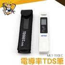 EC電導率TDS筆 EC電導率 TDS水質檢測筆 水質檢測 TDS值 MET-TDSEC