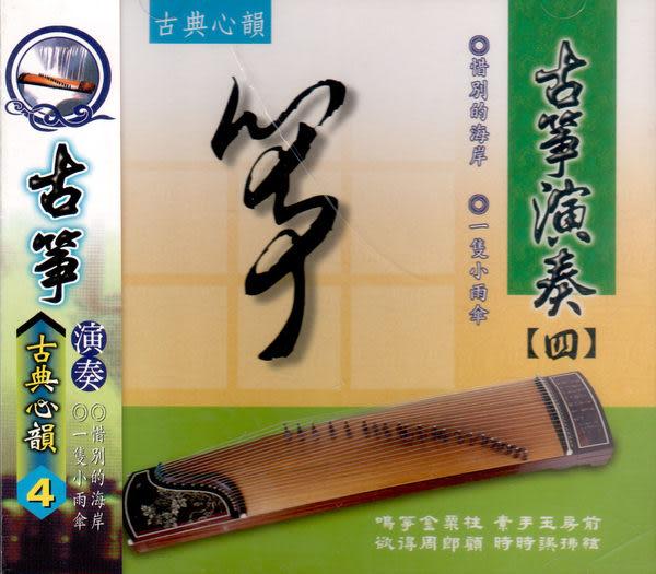 古箏演奏 古典心韻 4 CD (音樂影片購)