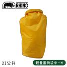 【RHINO 犀牛 輕量置物袋中 M《黃》】904/防水袋/防潮袋/收納袋/環保袋