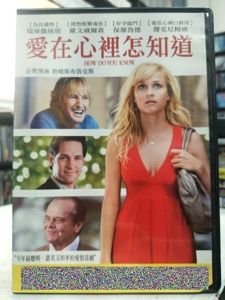 挖寶二手片-F42-005-正版DVD-電影【愛在心裡怎知道】-瑞絲薇絲朋 保羅路德 歐文威爾森 傑克尼柯遜