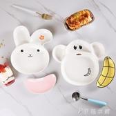 寶寶分格盤創意兒童餐具碗碟家用可愛卡通早餐盤陶瓷西餐盤水果盤 伊鞋本鋪