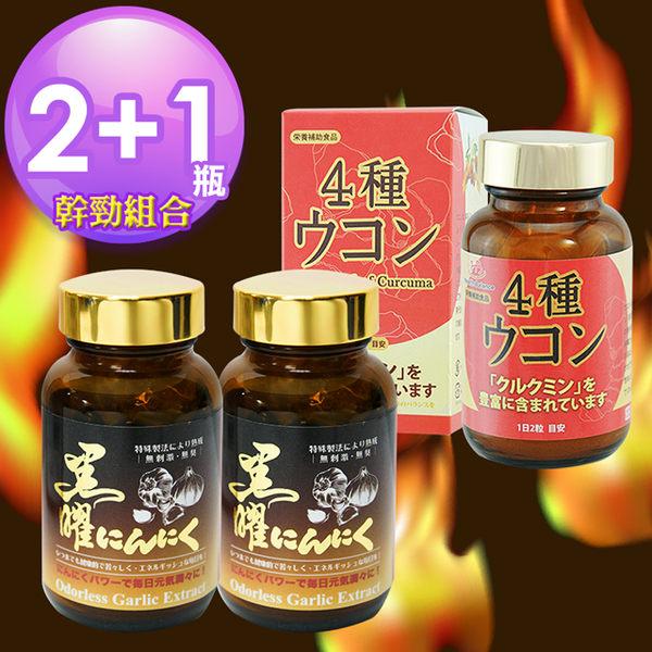🔥幹勁組合🔥 HB黑曜蒜(2瓶) & 皇金四薑黃-開運版(1瓶)   (共3瓶,90錠/瓶)